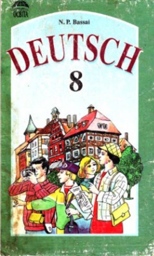 Німецька мова 8 клас Н.П. Басай