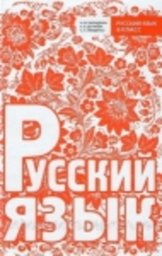 Домашнее задание 6 класс русский язык баландина дегтярёва лебеденко