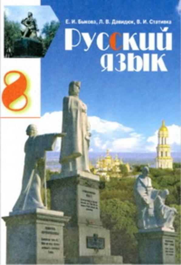 Русский язык 8 класс Быкова Е.И., Давыдюк Л.В., Стативка В.И.