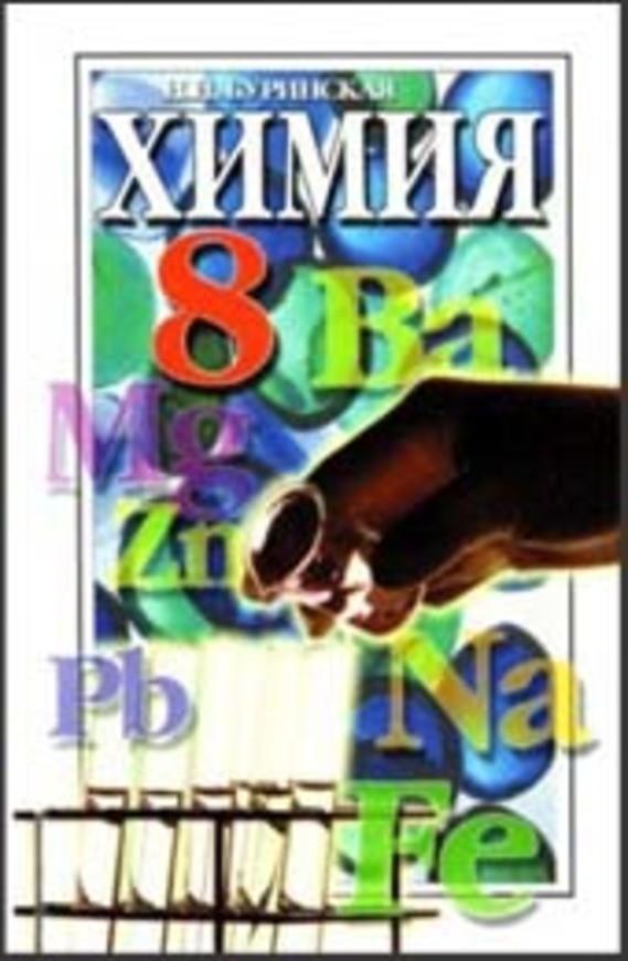 Химия 8 класс (для русских школ) Н.М. Буринская
