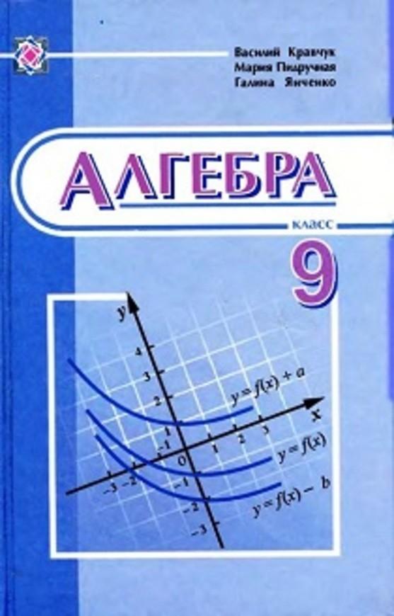 Алгебра 9 класс (для русских школ) Кравчук В., Пидручная М., Янченко Г.