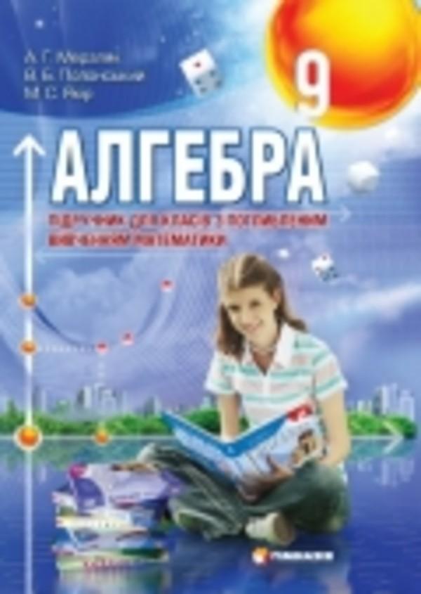 Алгебра 9. Для класів з поглибленим вивченням математики Мерзляк А., Полонський В., Якiр М.