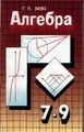 Алгебра 9 клас Бевз Г.П., Бевз В.Г.