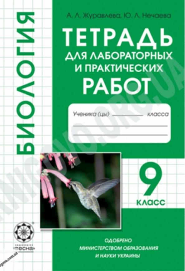 базанова биология 9 клас гдз