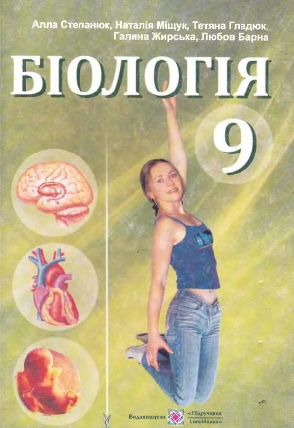 Біологія 9 клас А.В. Степанюк, Л.С. Барна