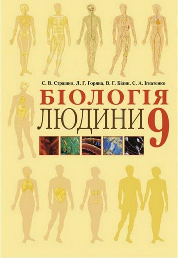 Біологія 9 клас С.В. Страшко, Л.Г. Горяна, В.Г. Білик, С.А. Ігнатенко