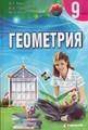 Геометрия 9 класс (для русских школ) Мерзляк А.Г., Полонский В.Б., Якир М.С.