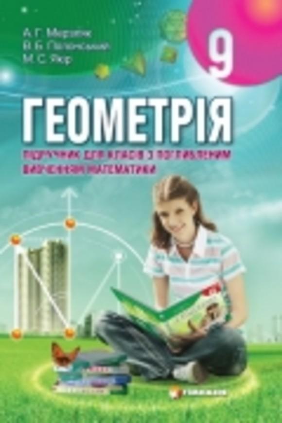Геометрія 9 для класів з поглибленим вивченням математики Мерзляк А.Г., Полонський В.Б., Якір М.С.