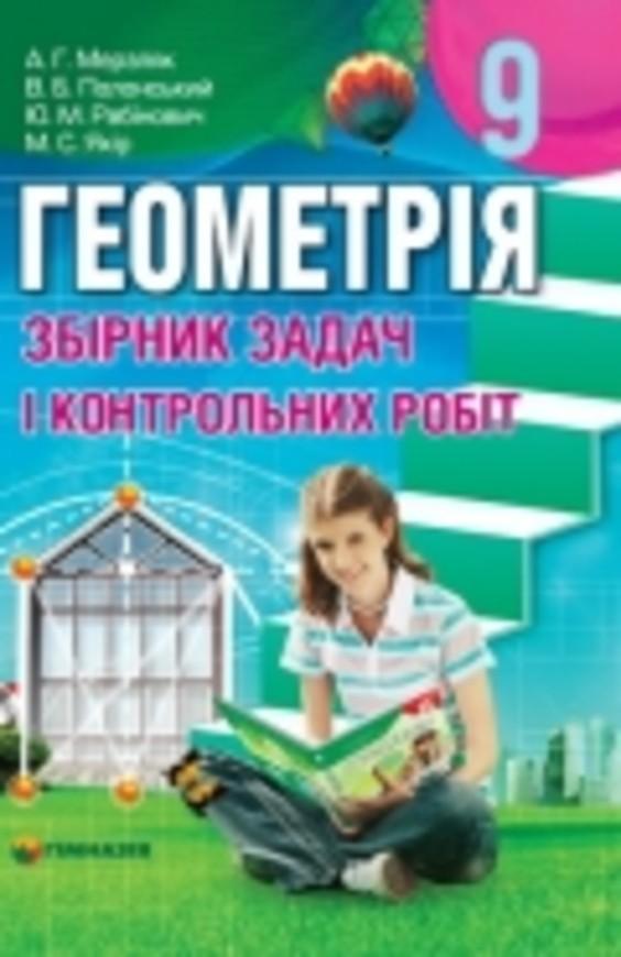 Гдз мерзляк 9 класс алгебра учебник для классов с углубленным изучением математики