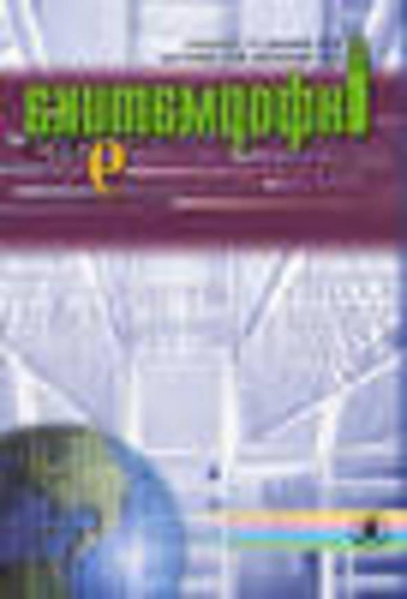 Інформатика Й.Я. Ривкінд, Т.І. Лисенко, Л.А. Чернікова, В.В. Шакотько