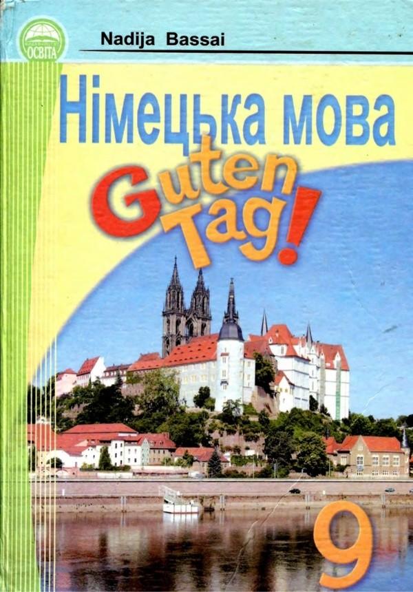 Нiмецька мова 9 клас Н.П. Басай