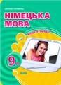 Німецька мова 9 клас С.І. Сотникова