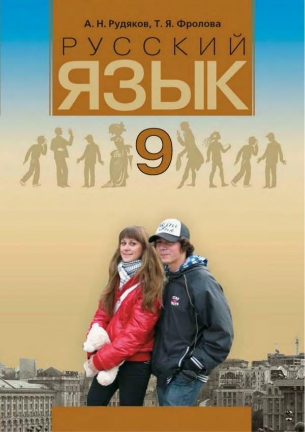 Русский язык 9 класс Рудяков А.Н., Фролова Т.Я.