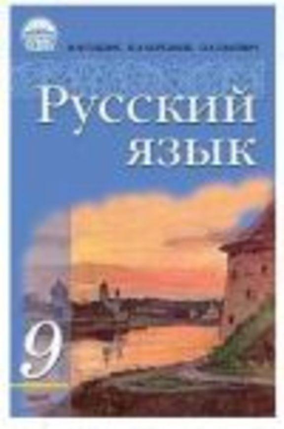 Русский язык 9 класс Гудзик И.Ф.