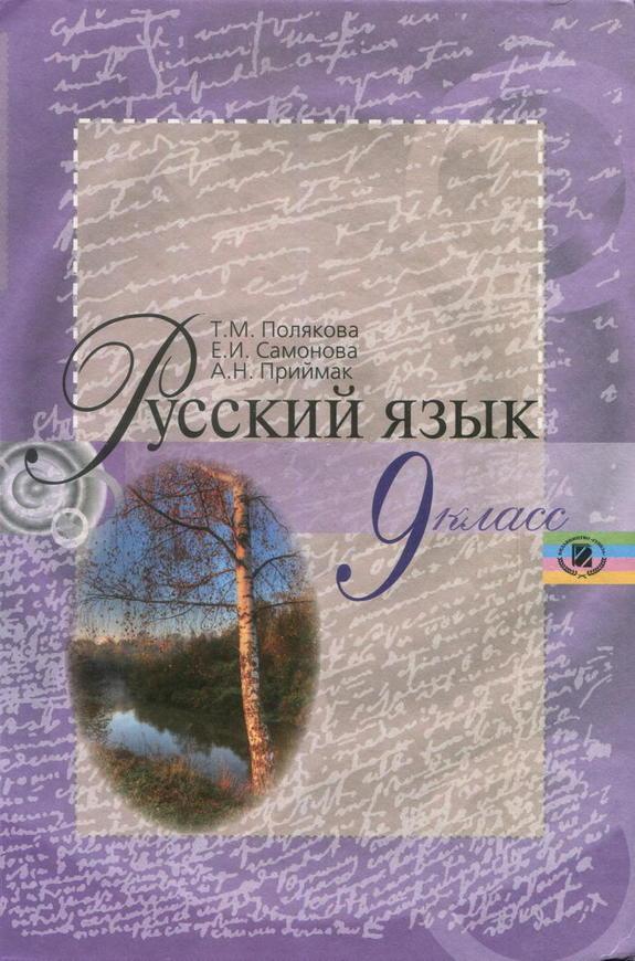 Русский язык 9 класс Полякова Т.М., Самонова Е.И.