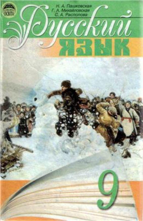 Класс 9 по пашковская яз рус гдз