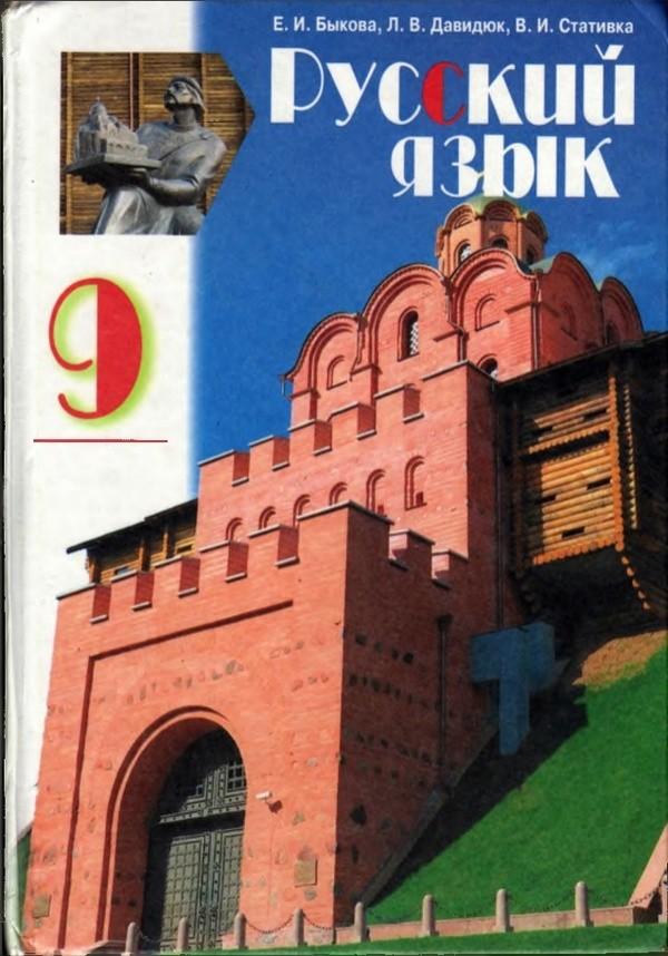 Русский язык 9 класс Быкова Е.И.