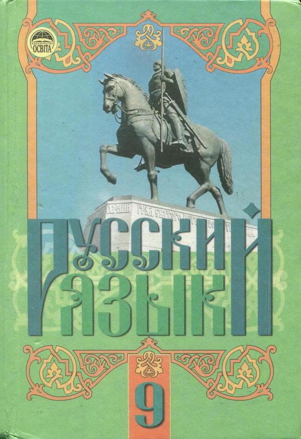 Русский язык 9 класс Михайловская Г.О.