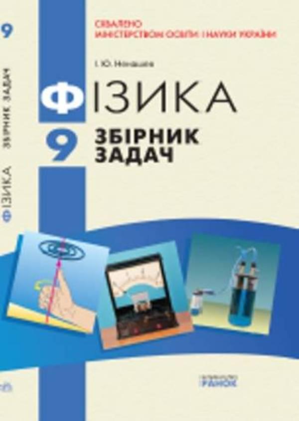 Фізика 9 клас. Збірник задач Ненашев І.Ю.