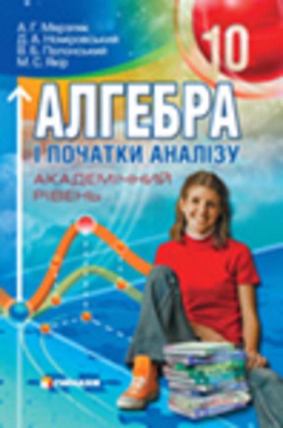 Алгебра 10 клас (Академічний рівень) Мерзляк А.Г.
