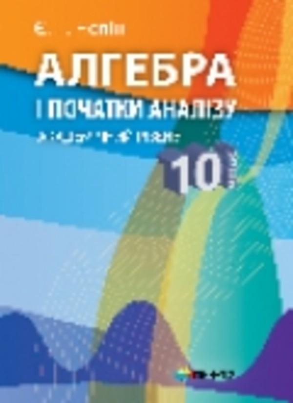 Алгебра 10 клас (Академічний рівень), Є.П. Нелін