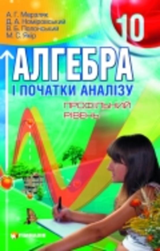 Алгебра 10 клас (Профільний рівень), А.Г.Мерзляк, Д,А.Номіровський, В.Б.Полонський, М.С.Якір