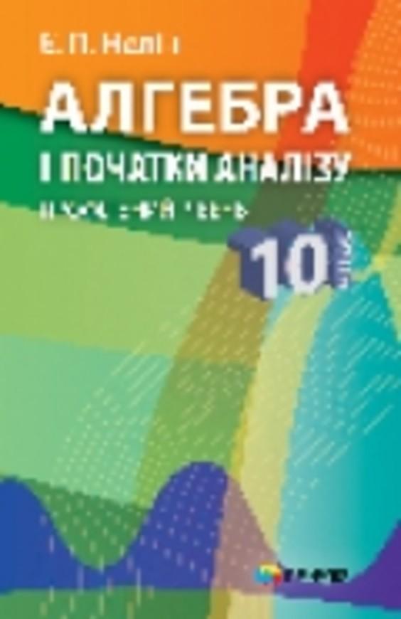 Алгебра 10 клас (Профільний рівень), Є.П. Нелін