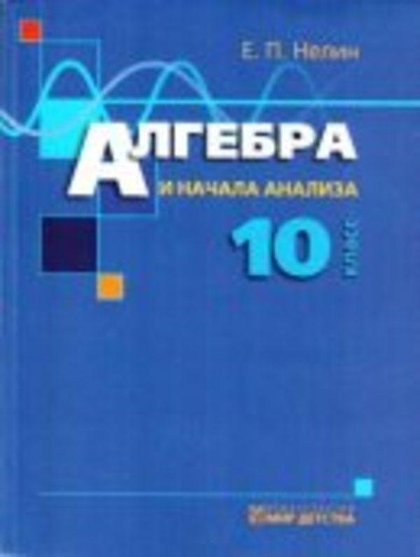 Алгебра 10 класс. Академический уровень (для русских школ), Е.П. Нелин