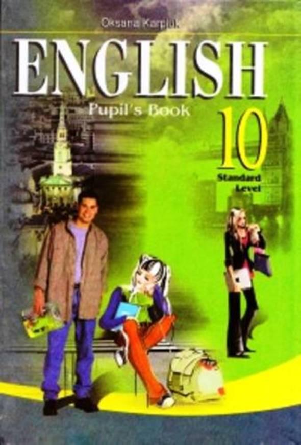 Англійська мова 10 клас (рівень стандарту) О.Д. Карпюк