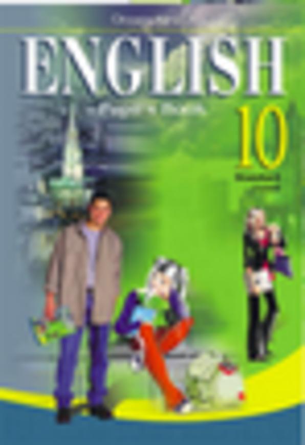 Робочий зошит з англійської мови 10 клас О.Д. Карпюк