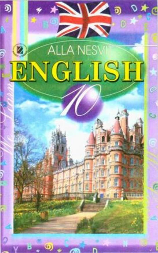 Англійська мова 10 клас (профільний рівень) А.М. Несвіт
