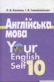 Англійська мова 10 клас Л.В. Калініна