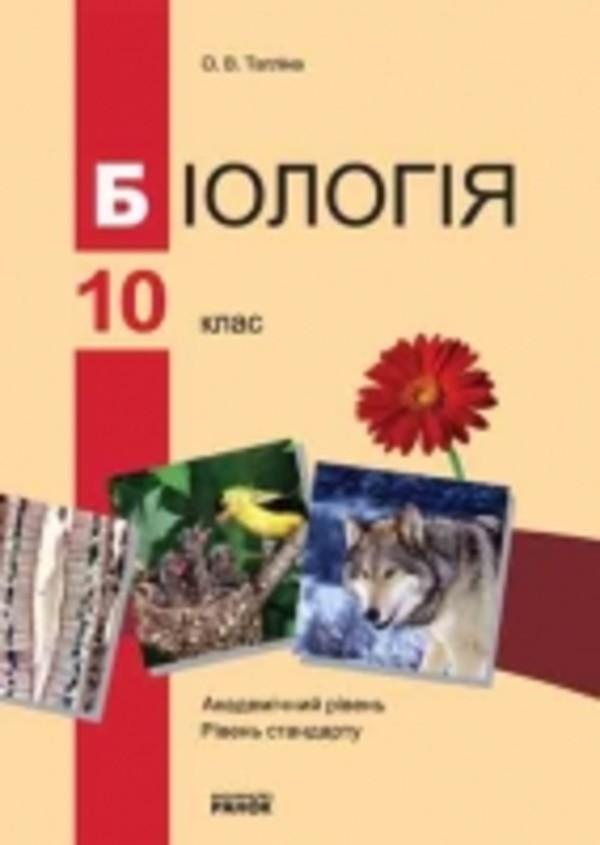 Біологія 10 клас (рівень стандарту, академічний рівень) О.В. Тагліна