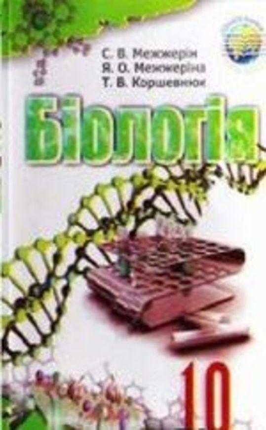 гдз биология 8 класс межжерин таблички в пидручнику