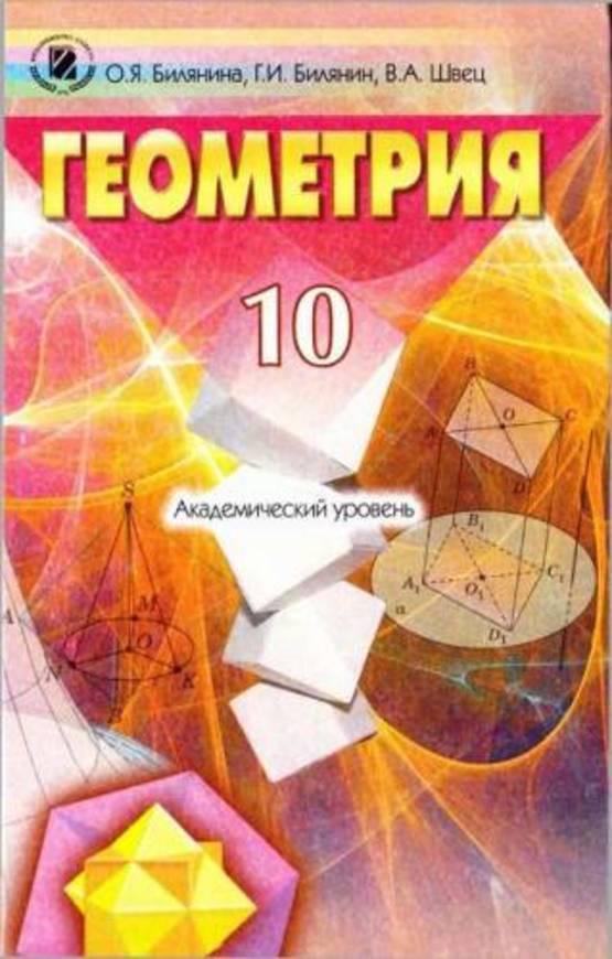 Геометрия 10 класс белянина решебник