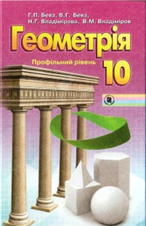 Геометрія 10 клас Бевз Г.П., Бевз В.Г., Владімірова Н.Г., Владіміров В.М.
