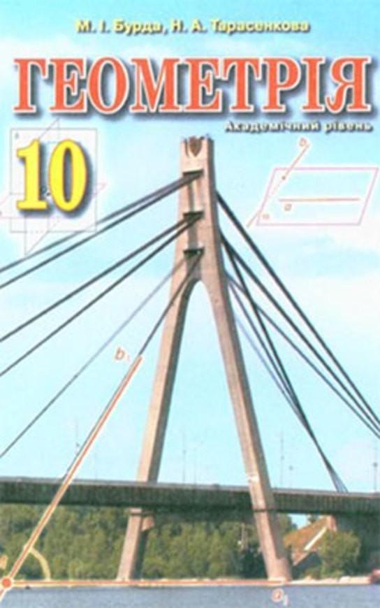 mangistau-reshebnik-sbornik-geometrii-10-klass-merzlyak-2010-temu-buratino-derevyannaya-kukla