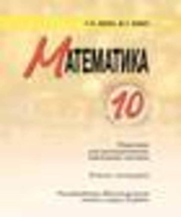 Математика (рівень стандарту) Бевз Г.П., Бевз В.Г., Владімірова Н.Г.