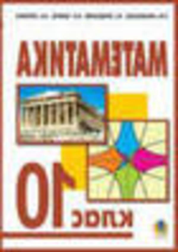 Математика Афанасьєва О.М.