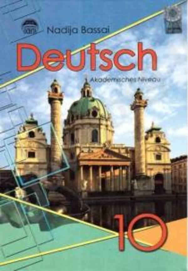 Німецька мова 10 клас Н.П. Басай 2010