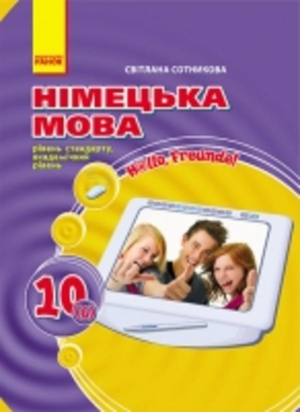 Німецька мова 10 клас С.І. Сотникова, Г.В. Гоголєва