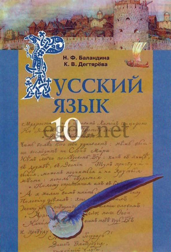 Русский язык (уровень стандарта) Баландина Н.Ф., Дегтярёва К.В.