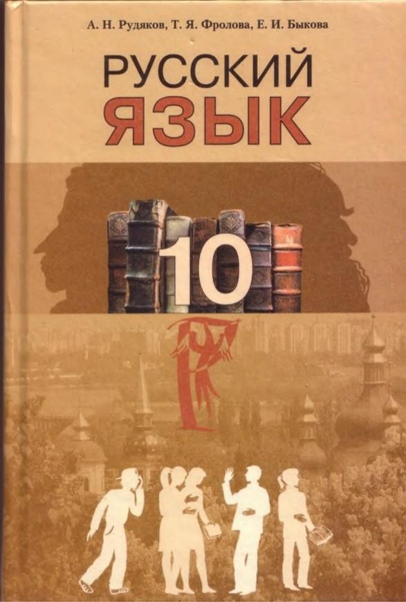 Русский язык 10 класс Рудяков А.Н., Фролова Т.Я., Быкова Е.И.