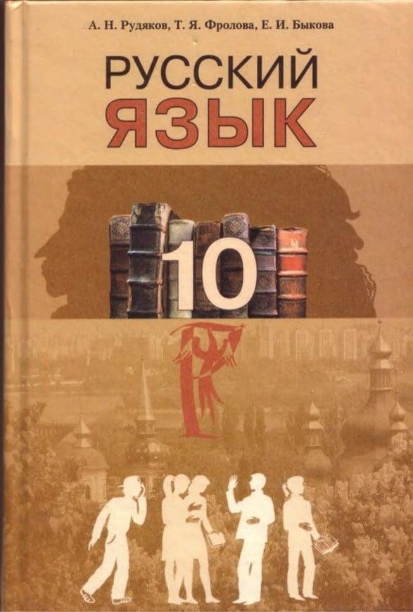 Учебник для 8 класса по русскому языку е.и быкова