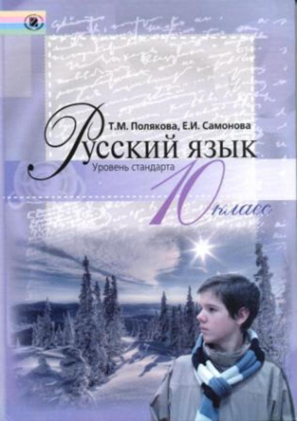 Русский язык 10 класс Полякова Т.М., Самонова О.И.