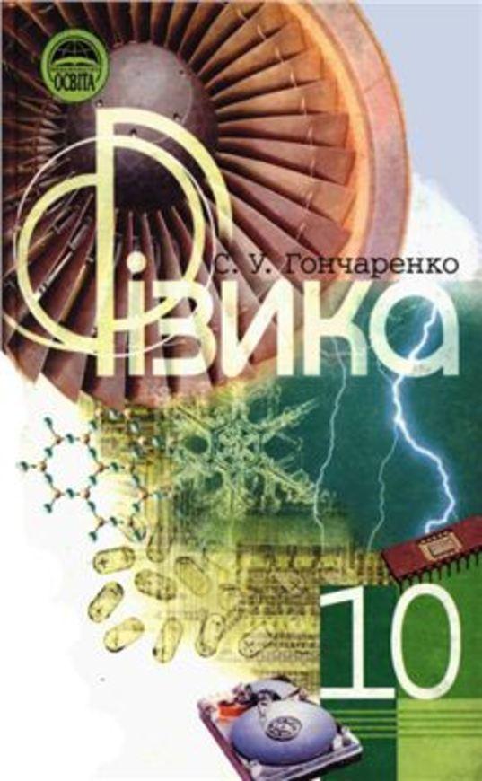 Фiзика 10 клас Гончаренко С.У.