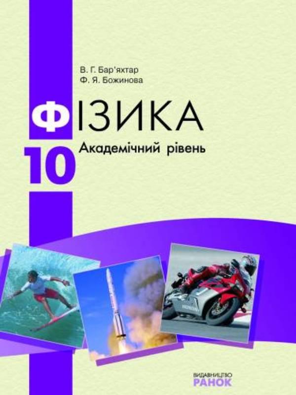 Скачать книгу по физике баряхтар 10 класс
