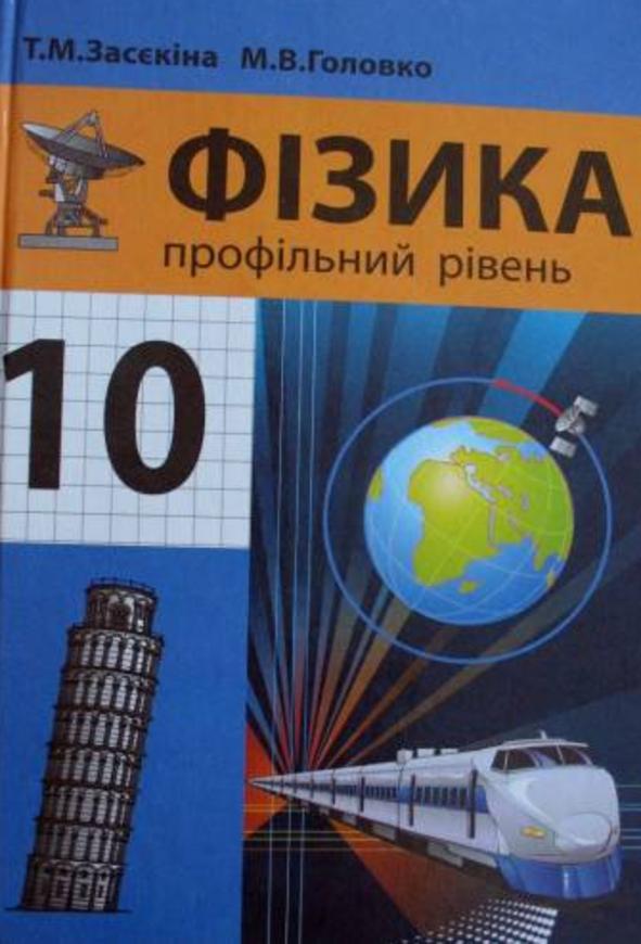 Фізика 10 клас Засєкіна Т.М.