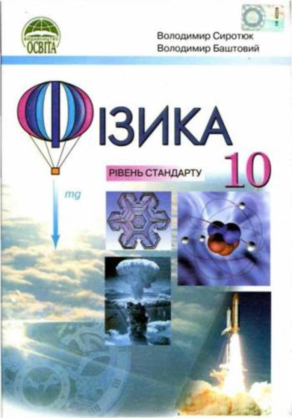 Фізика 10 клас (рівень стандарту) Сиротюк В.Д., Баштовий В.І.