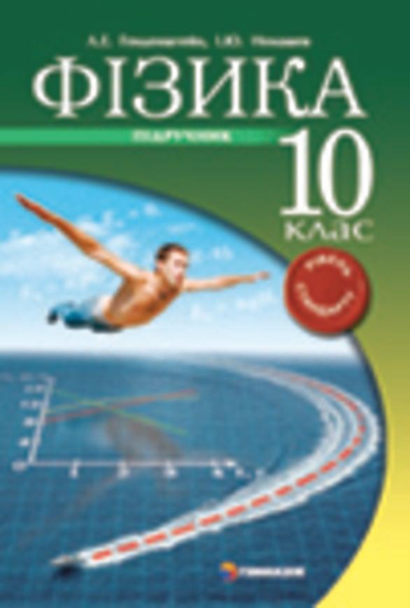 Фізика 10 клас (рівень стандарту) Генденштейн Л.Е., Ненашева І.Ю.